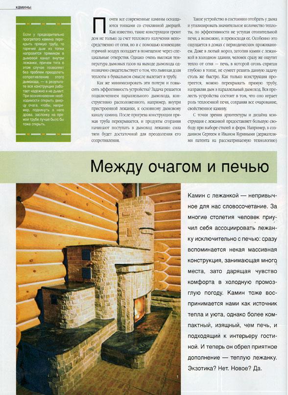 Строительство русской печи своими руками печь